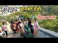 Manasa Devi Temple ! Hiking Tour ! Haridwar uttarakhand !! haridwar temple ! char dham yatra