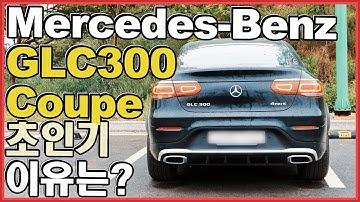 벤츠 GLC 300 쿠페 초인기!! 그 이유는? 타보니 알겠네! 그런데 XX는약해! ㅋ벤츠 GLC 쿠페 리뷰 Mercedes-Benz GLC Coupe Review ♥