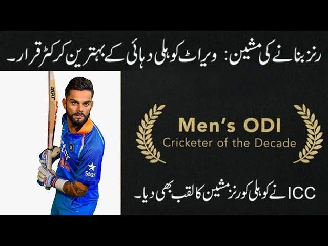 Virat Kohli on becoming the ICC Men's ODI Cricketer of the Decade | Virat Kohli | Aamer Habib Report