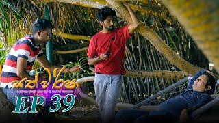 Sath Warsha   Episode 39 - (2021-06-25)   ITN Thumbnail