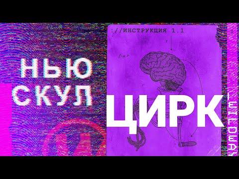 Wildways - Цирк (Unofficial LYRIC video)