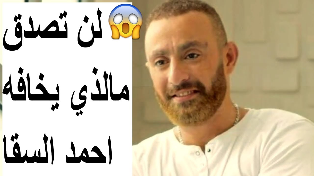 تهنىة احمد السقا لزوجته تكشف خوفه من هذاالامر