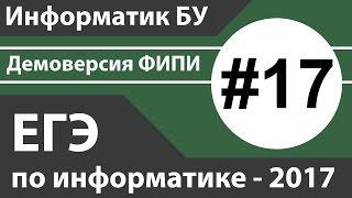 Решение задания №17. ЕГЭ по информатике - 2017. Демоверсия ФИПИ.