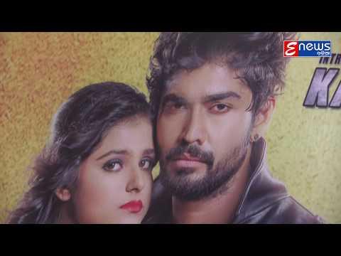 Shakti - Odia New Movie - Audio Release - News - HD Video