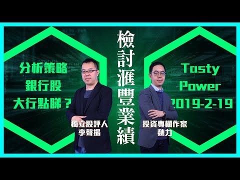 TASTY POWER 2019-02-19 Live