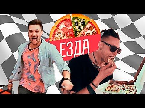 Доставка пиццы DoDo Pizza в Microsoft Azureиз YouTube · С высокой четкостью · Длительность: 1 мин  · Просмотры: более 37.000 · отправлено: 02.06.2017 · кем отправлено: Microsoft Developer