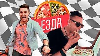 [ЕЗДАТАЯ доставка пиццы в Минске] - #Езда. Эпизод 15(, 2016-07-29T14:00:04.000Z)