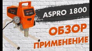 ASPRO-1800® обзор и применение электрического краскораспылителя. (0+)
