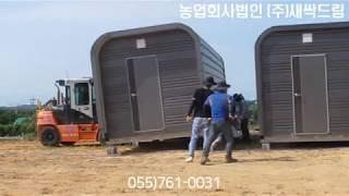 새싹삼 재배 스마트큐브 설치 스마트팜 스마트농업 귀농수…