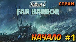 FALLOUT 4 - Far Harbor Прохождение - Стрим - Начало #1