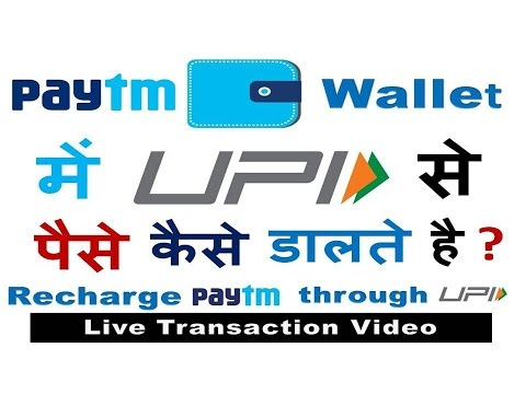 Now Recharge Paytm Wallet through UPI | How to Add money to Paytm wallet through UPI | UPI APP