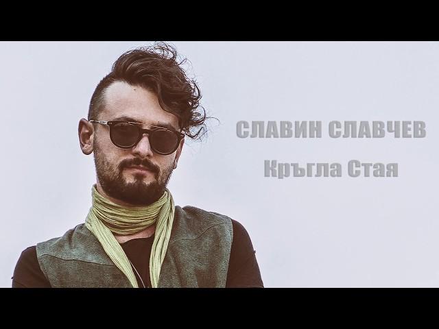 Славин Славчев - Кръгла стая /аудио/