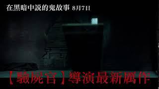 【在黑暗中說的鬼故事】短預告-駭人篇8.7搶先全美