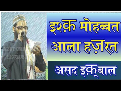 Asad Iqbal Sahab-ISHQE MOHABBAT AALA HAZRAT NEW KALAAM 2014