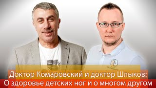 Доктор Комаровский и доктор Шлыков о здоровье детских ног и о многом другом