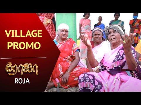 ROJA Serial | Village Promo | ரோஜா | Priyanka | Sibbu Suryan | Saregama TV Shows Tamil