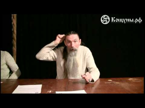 Ведагоръ. Назначение бороды