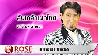 ล้นเกล้าเผ่าไทย - สายัณห์ สัญญา (Official Audio)