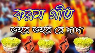 ডহর ডহর রে দাদা || New Kudmali Karam Geet || Bengla Jhumur Song | New Jawa Geet