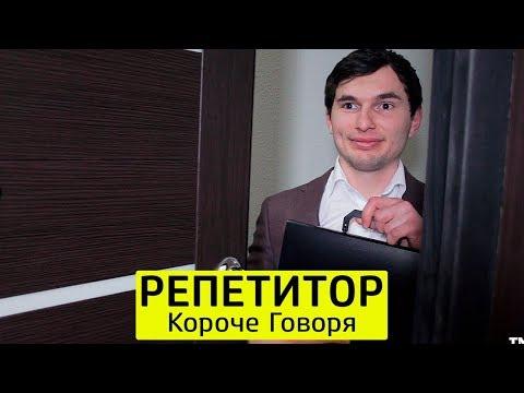 КОРОЧЕ ГОВОРЯ, РЕПЕТИТОР - ТимТим.