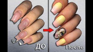 УКРЕПЛЕНИЕ Натуральных ногтей Гелем Коррекция Ногтей Себе nail extension Градиент гель лаком