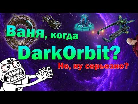 DarkOrbit PVE как вы и хотели...