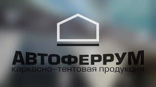 Автоферрум - Тенты, палатки, шатры, летние кафе(, 2013-11-22T12:02:23.000Z)