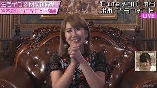 """6/6 ソロデビュー日にAmebaTVで配信されました""""生ライブ&MV初解禁!元℃..."""