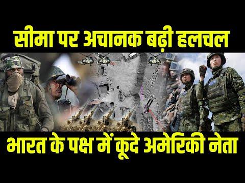 भारत चीन सीमा पर बढ़ी सैन्य हलचल, भारत के समर्थन में अमेरिका नेताओं का बड़ा बयान