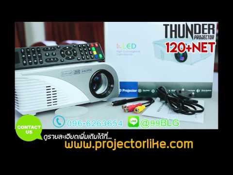 รีวิว Mini Projector Thunder 1200+NET720p โปรเจคเตอร์ท่องเน็ตได้ ??