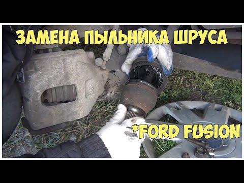 Замена пыльника шруса наружного на Ford Fusion  | MyAutoLife