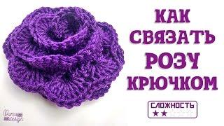 Как связать розу крючком  How to crochet a rose motif