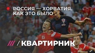 Итоги матча Россия —Хорватия. Обсуждаем вместе с вами