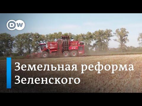 Земельная реформа Зеленского: почему украинские фермеры против?