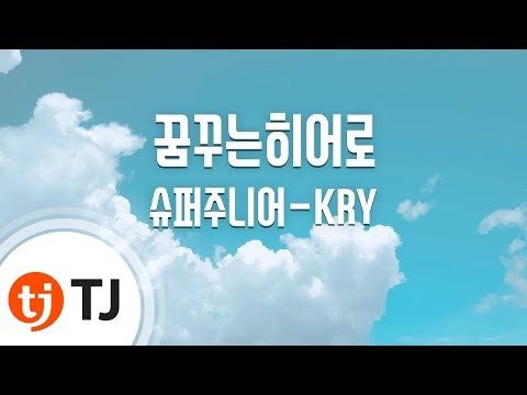 [TJ노래방] 꿈꾸는히어로(파트너OST) - 슈퍼주니어-KRY (Draaming Hero - Super Junior-K.R.Y) / TJ Karaoke