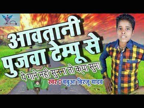 छोटे बच्चे ने गाया भोजपुरी के सबसे हिट गाना || आवतानी पुजवा टेम्पू से || Babua Birju Yadav