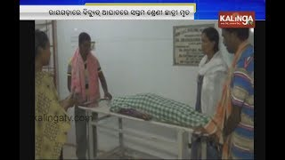 Rayagada: Girl student electrocuted to death after coming in contact with live wire | Kalinga TV