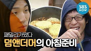 Sbs  패밀리가떴다  레전드 예능 : '대성 Dae Sung  X 유재석 Yoo Jae Suk  덤앤더머의 아침준비' 편
