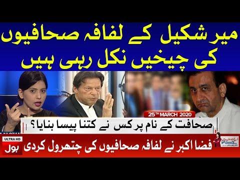 Aisay Nahi Chalay Ga  with Fiza Akbar Khan - Wednesday 25th March 2020