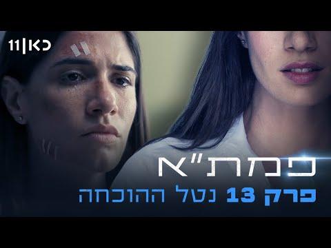 פמת'א | פרק 13 - נטל ההוכחה, פרק סיום עונה