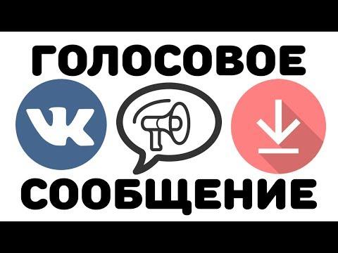Как скачать голосовое сообщение из ВКонтакте за 5 секунд? Как скачать аудио сообщение ВК! Быстро! VK