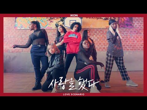 IKON - LOVE SCENARIO (사랑을했다) dance cover by RISIN'CREW from France