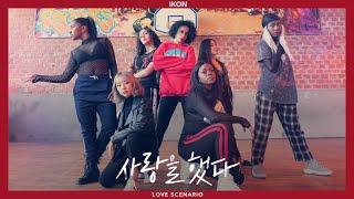 "KON   LOVE SCENAR O Л'¬Кћ'Л«""М–€К‹¤ dance cover by R S NБЂ™CREW from France"