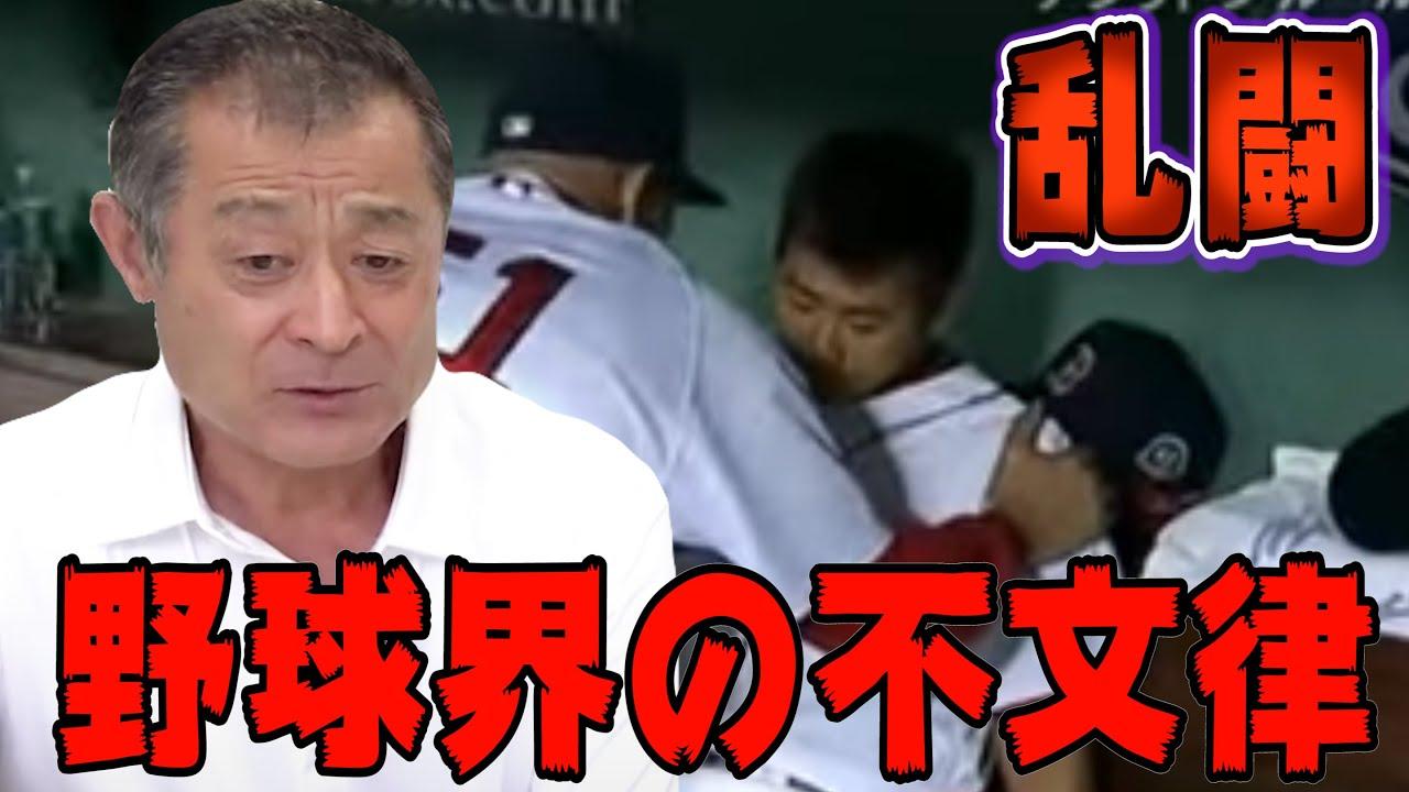 【日本野球界にも昔あった】不文律を知らないとやばいことになる