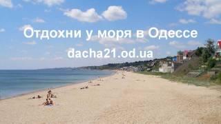 Отдых в Одессе у моря(Летний отдых в Одессе, у самого моря! 30 метров до песчаного пляжа. http://dacha21.od.ua Сдаются отдельные этажи двухэт..., 2011-06-07T17:28:03.000Z)