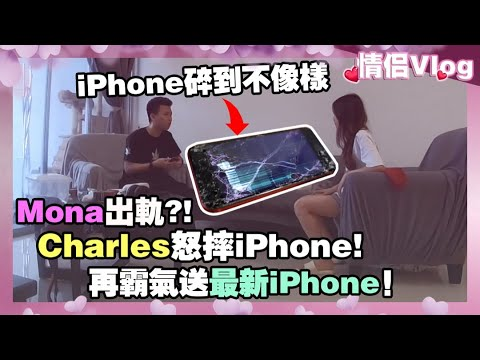 Mona出轨? Charles直接摔烂iPhone! 霸气再送新手机!
