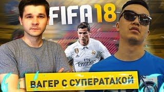 FIFA 18 ВАГЕР С СУПЕРАТАКОЙ ПРОТИВ ЗАХАРА