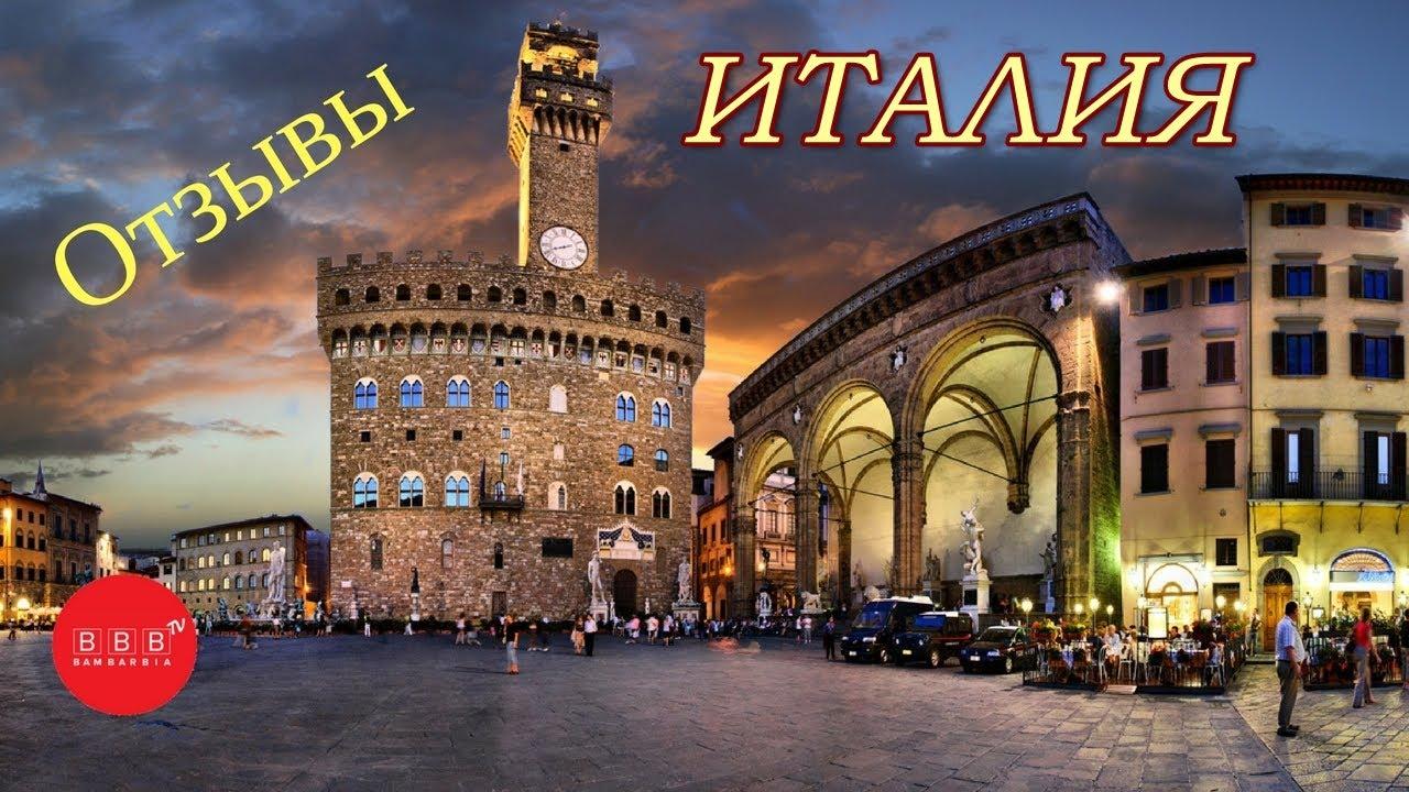 Экскурсии по Италии - YouTube