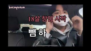 [VLOG] 18살 창업 시작 / 희귀애완동물매장 / …