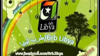 طرب ليبيا - عاشت وتعيش بلادنا